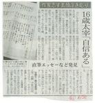 太宰16歳「自信ある」.jpg